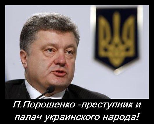 порошенко преступник палач